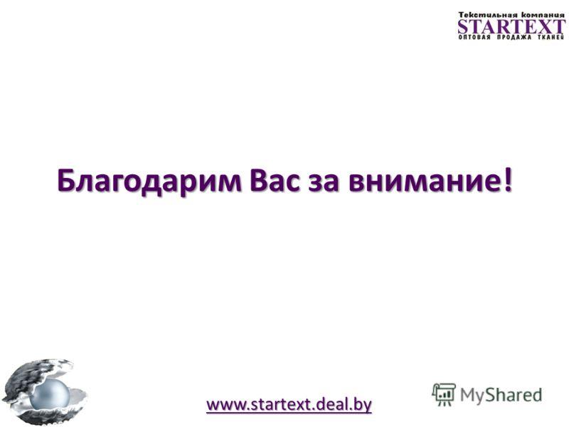 www.startext.deal.by Результат: ассортимент расширяется увеличиваются продажи доходы растут Результат: ассортимент выпускаемой Вами продукции расширяется, увеличиваются продажи, и доходы растут!