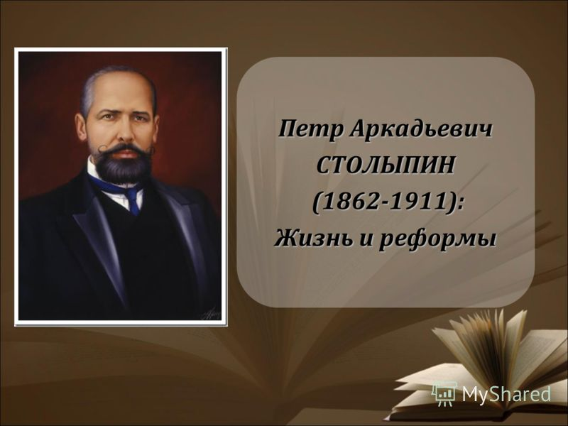 Петр Аркадьевич СТОЛЫПИН (1862-1911): (1862-1911): Жизнь и реформы