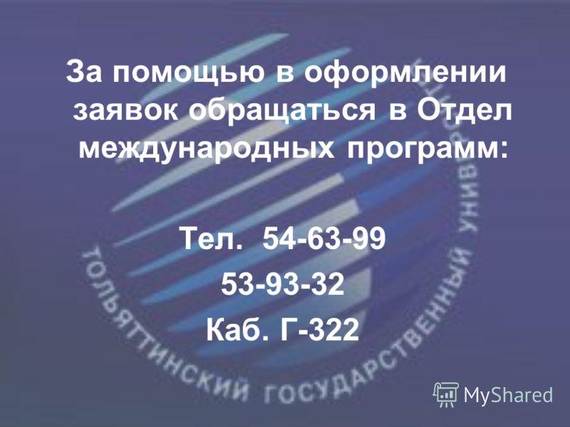 За помощью в оформлении заявок обращаться в Отдел международных программ: Тел. 54-63-99 53-93-32 Каб. Г-322