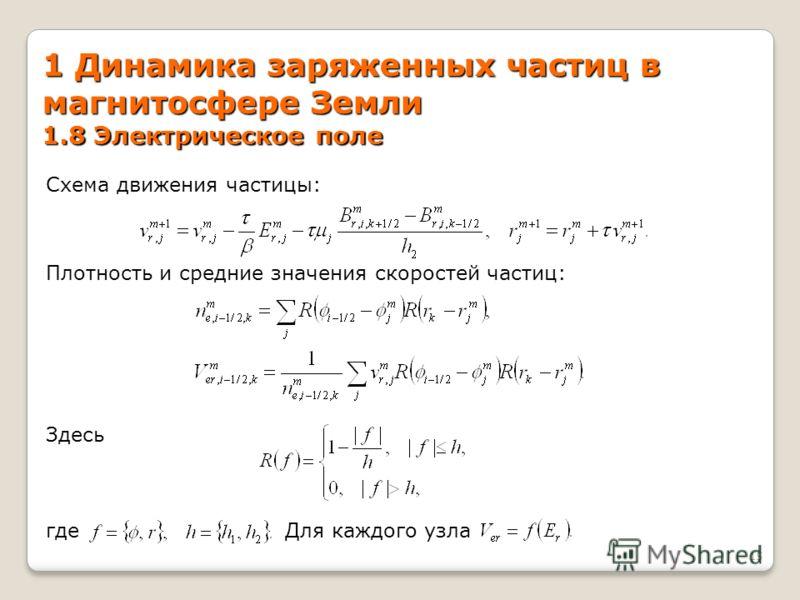 1 Динамика заряженных частиц в магнитосфере Земли 1.8 Электрическое поле 15 Схема движения частицы: Плотность и средние значения скоростей частиц: Здесь где Для каждого узла