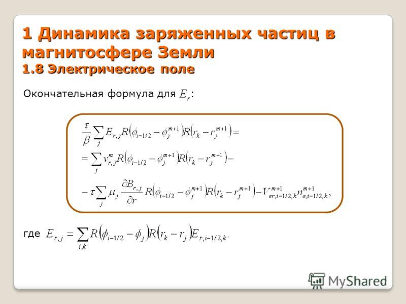 1 Динамика заряженных частиц в магнитосфере Земли 1.8 Электрическое поле 17 Окончательная формула для : где