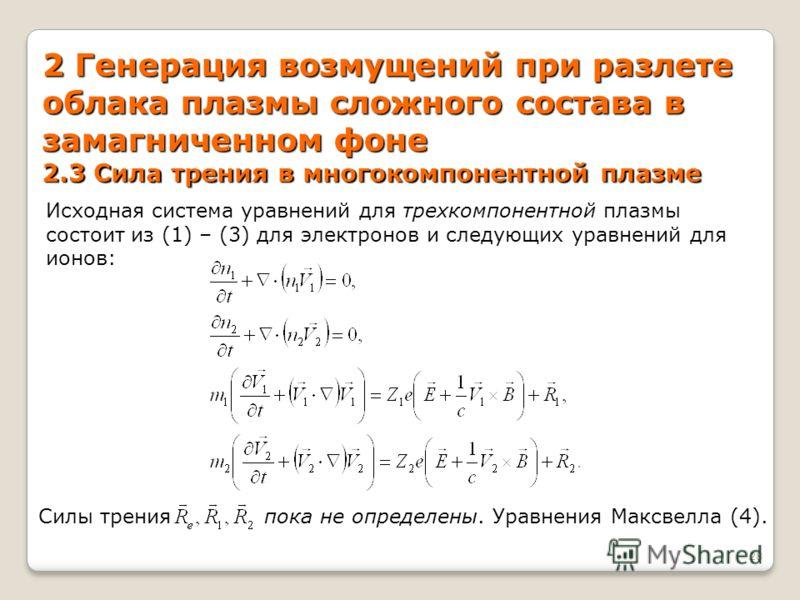 2 Генерация возмущений при разлете облака плазмы сложного состава в замагниченном фоне 2.3 Сила трения в многокомпонентной плазме 28 Исходная система уравнений для трехкомпонентной плазмы состоит из (1) – (3) для электронов и следующих уравнений для