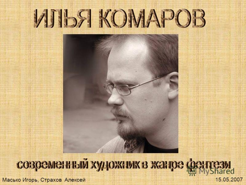 Масько Игорь, Страхов Алексей 15.05.2007