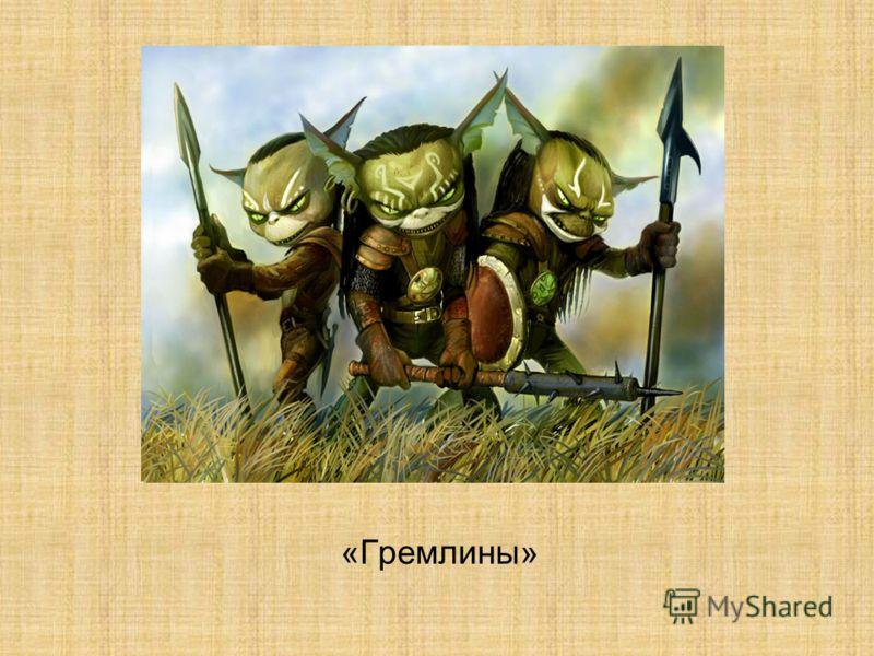 «Гремлины»