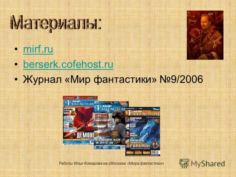 mirf.ru berserk.cofehost.ru Журнал «Мир фантастики» 9/2006 Работы Ильи Комарова на обложках «Мира фантастики»