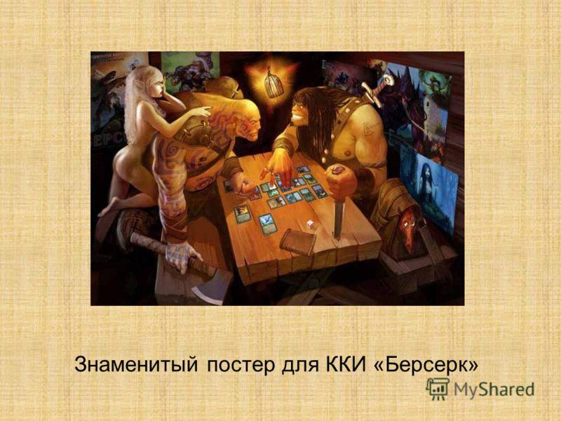 Знаменитый постер для ККИ «Берсерк»