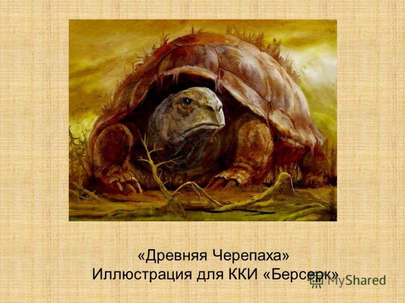 «Древняя Черепаха» Иллюстрация для ККИ «Берсерк»
