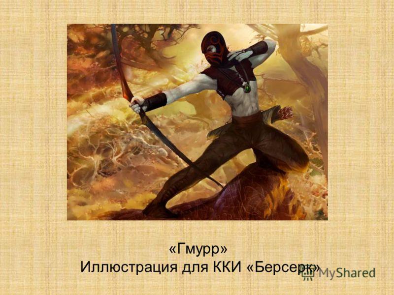 «Гмурр» Иллюстрация для ККИ «Берсерк»
