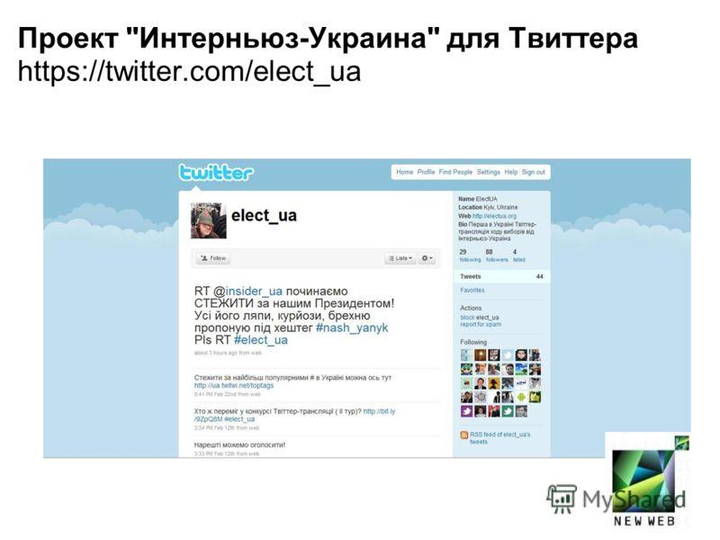 Проект Интерньюз-Украина для Твиттера https://twitter.com/elect_ua