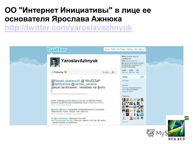 ОО Интернет Инициативы в лице ее основателя Ярослава Ажнюка http://twitter.com/yaroslavazhnyuk http://twitter.com/yaroslavazhnyuk