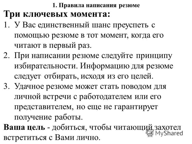 Правила написания резюме три