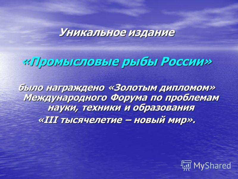Уникальное издание «Промысловые рыбы России» было награждено «Золотым дипломом» Международного Форума по проблемам науки, техники и образования «III тысячелетие – новый мир».