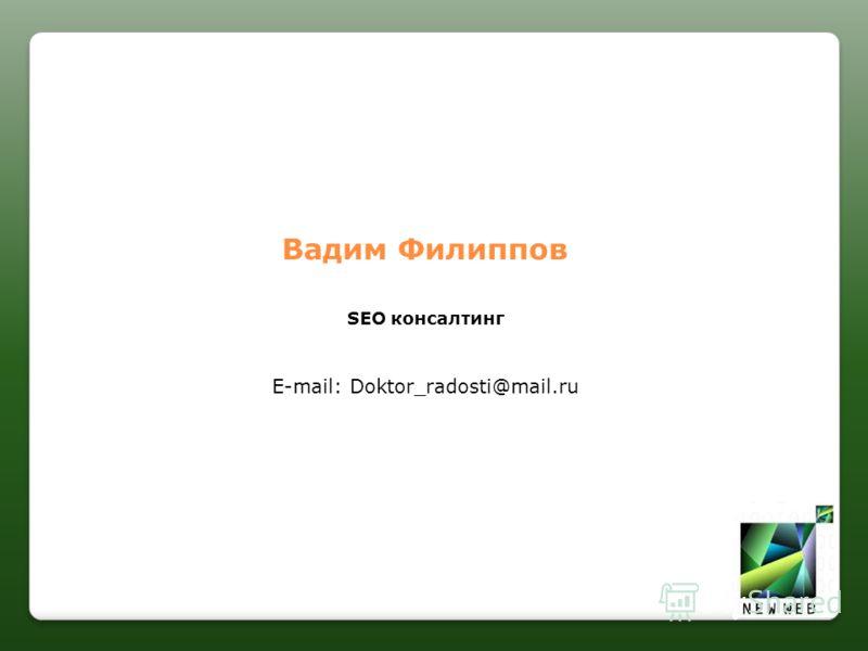 Вадим Филиппов SEO консалтинг E-mail: Doktor_radosti@mail.ru