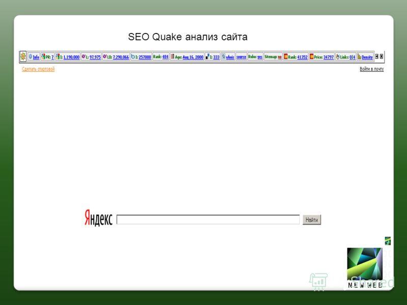 SEO Quake анализ сайта