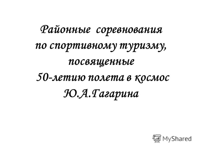 Районные соревнования по спортивному туризму, посвященные 50-летию полета в космос Ю.А.Гагарина