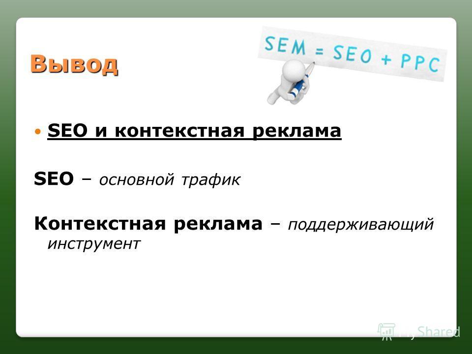 Вывод SEO и контекстная реклама SEO и контекстная реклама SEO SEO – основной трафик Контекстная реклама Контекстная реклама – поддерживающий инструмент