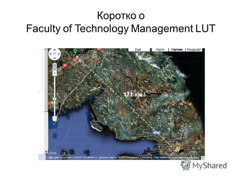 171 км ! Коротко о Faculty of Technology Management LUT