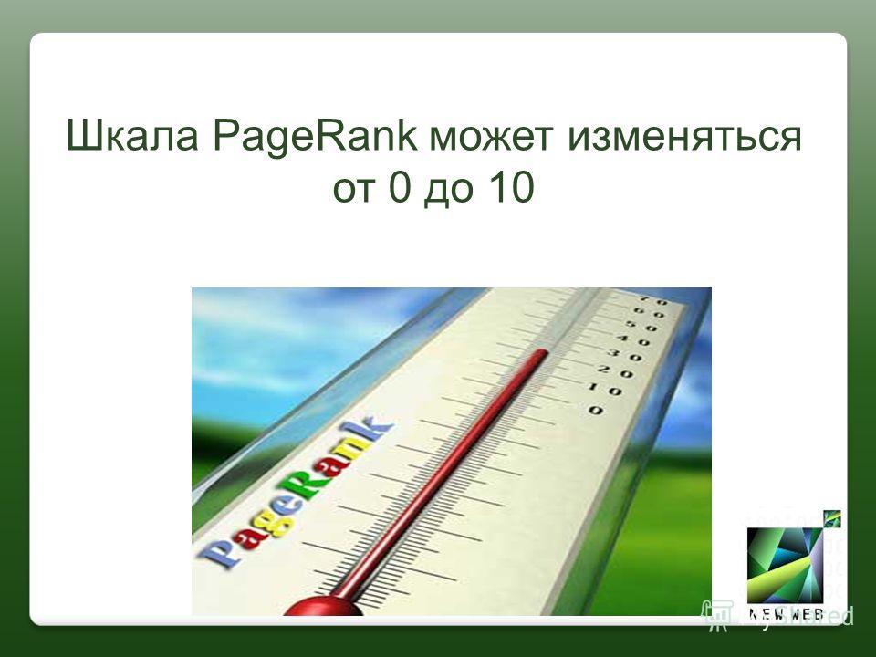 Шкала PageRank может изменяться от 0 до 10