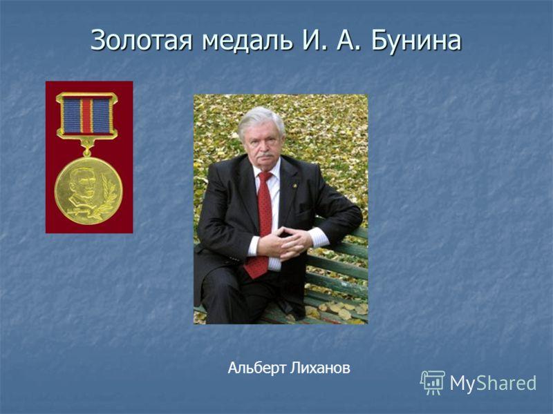 Золотая медаль И. А. Бунина Альберт Лиханов