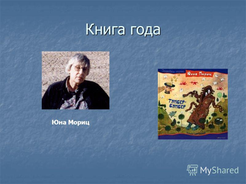 Книга года Юна Мориц
