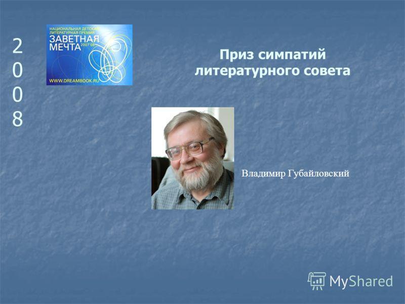 20082008 Приз симпатий литературного совета Владимир Губайловский