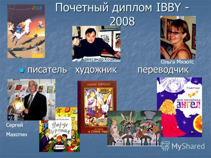 Почетный диплом IBBY - 2008 писатель художник переводчик писатель художник переводчик Александр Кошкин Ольга Мяэотс Сергей Махотин
