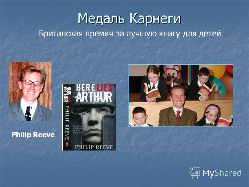 Медаль Карнеги Philip Reeve Британская премия за лучшую книгу для детей