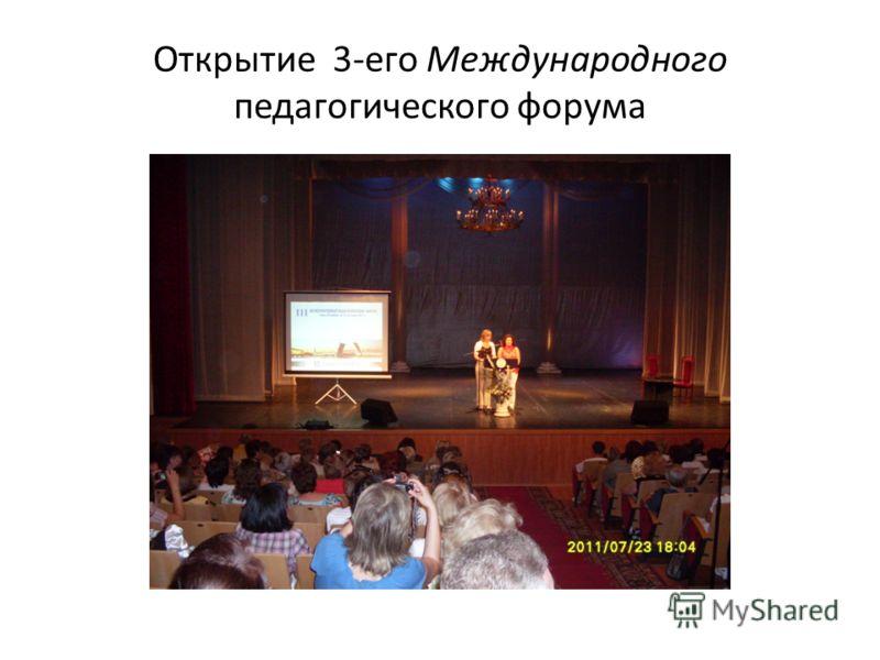 Открытие 3-его Международного педагогического форума