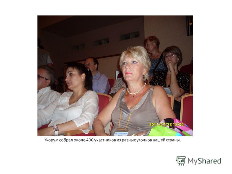 Форум собрал около 400 участников из разных уголков нашей страны.