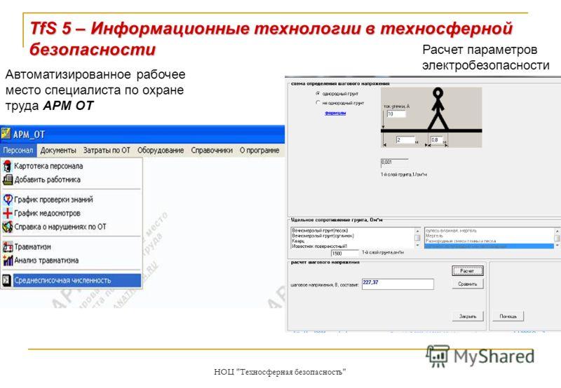 TfS 5 – Информационные технологии в техносферной безопасности Автоматизированное рабочее место специалиста по охране труда АРМ ОТ Расчет параметров электробезопасности