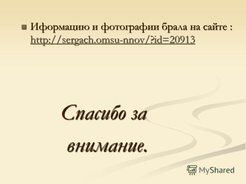 Иформацию и фотографии брала на сайте : http://sergach.omsu-nnov/?id=20913 Иформацию и фотографии брала на сайте : http://sergach.omsu-nnov/?id=20913 http://sergach.omsu-nnov/?id=20913 http://sergach.omsu-nnov/?id=20913 Спасибо за Спасибо за внимание