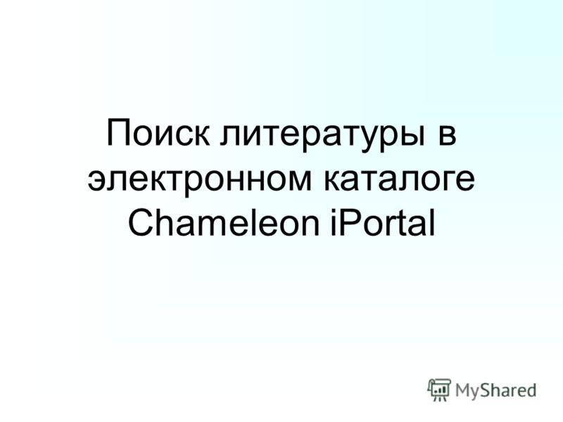 Поиск литературы в электронном каталоге Chameleon iPortal
