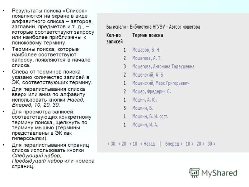 Результаты поиска «Список» появляются на экране в виде алфавитного списка – авторов, заглавий, предметов и т. д., – которые соответствуют запросу или наиболее приближены к поисковому термину. Термины поиска, которые наиболее соответствуют запросу, по