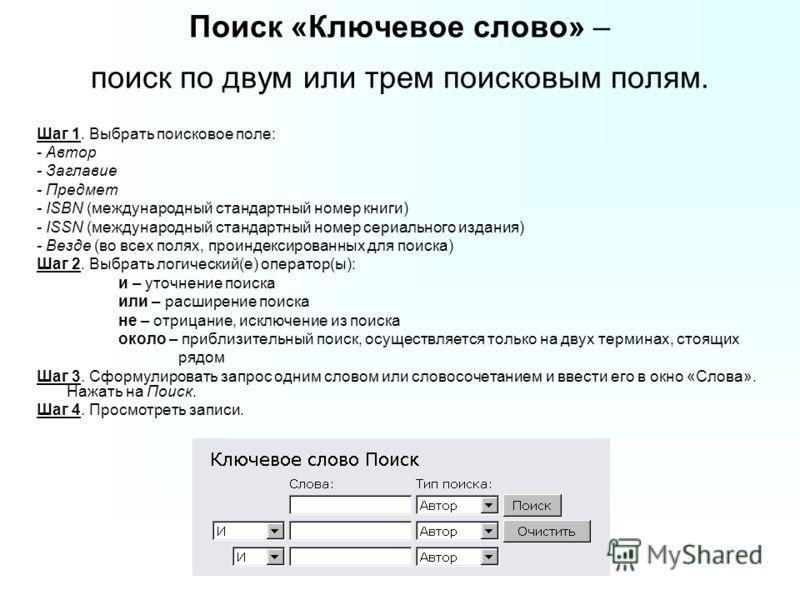 Поиск «Ключевое слово» – поиск по двум или трем поисковым полям. Шаг 1. Выбрать поисковое поле: - Автор - Заглавие - Предмет - ISBN (международный стандартный номер книги) - ISSN (международный стандартный номер сериального издания) - Везде (во всех
