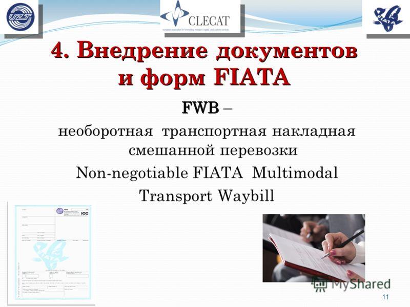 4. Внедрение документов и форм FIATA FWB FWB – необоротная транспортная накладная смешанной перевозки Non-negotiable FIATA Multimodal Transport Waybill 11