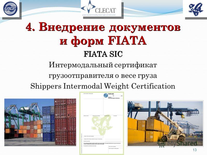 4. Внедрение документов и форм FIATA FIATA SIC Интермодальный сертификат грузоотправителя о весе груза Shippers Intermodal Weight Certification 13