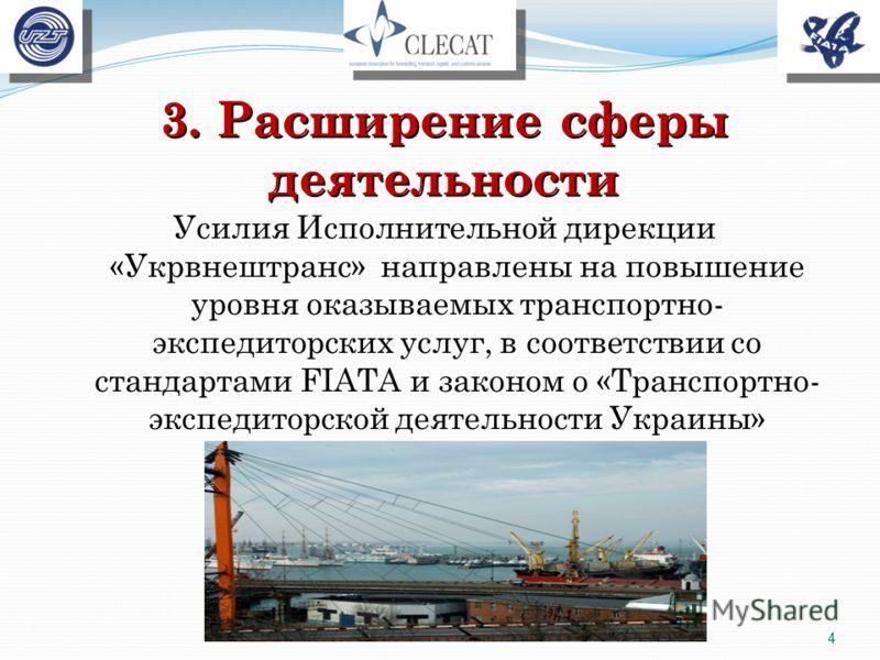 3. Расширение сферы деятельности Усилия Исполнительной дирекции «Укрвнештранс» направлены на повышение уровня оказываемых транспортно- экспедиторских услуг, в соответствии со стандартами FIATA и законом о «Транспортно- экспедиторской деятельности Укр