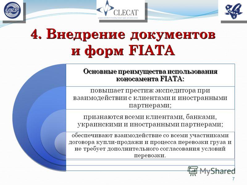 4. Внедрение документов и форм FIATA Основные преимущества использования коносамента FIATA: повышает престиж экспедитора при взаимодействии с клиентами и иностранными партнерами; признаются всеми клиентами, банками, украинскими и иностранными партнер