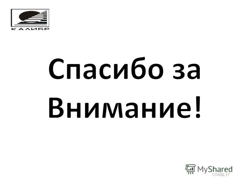 СЛАЙД 17
