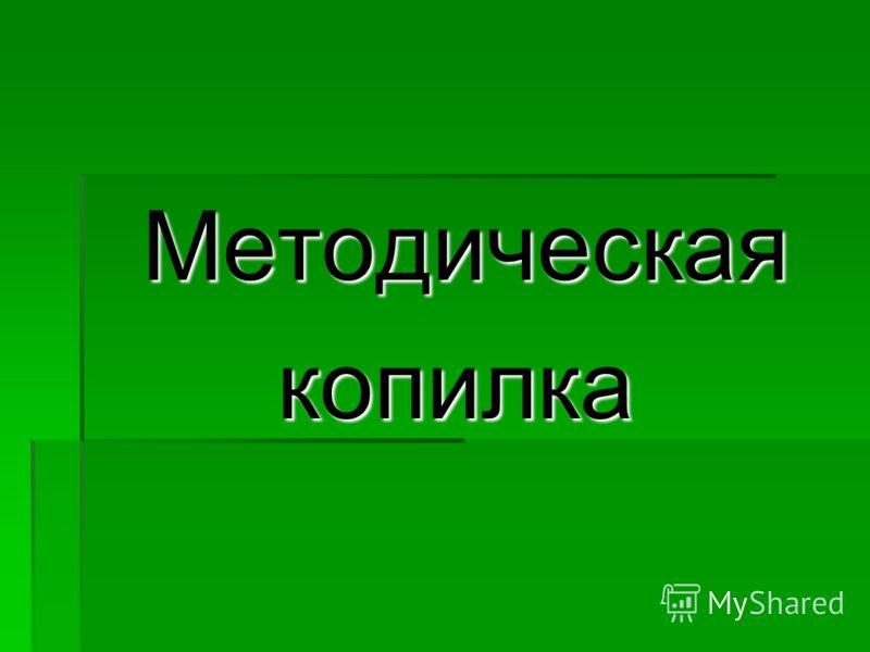 Методическая Методическая копилка копилка