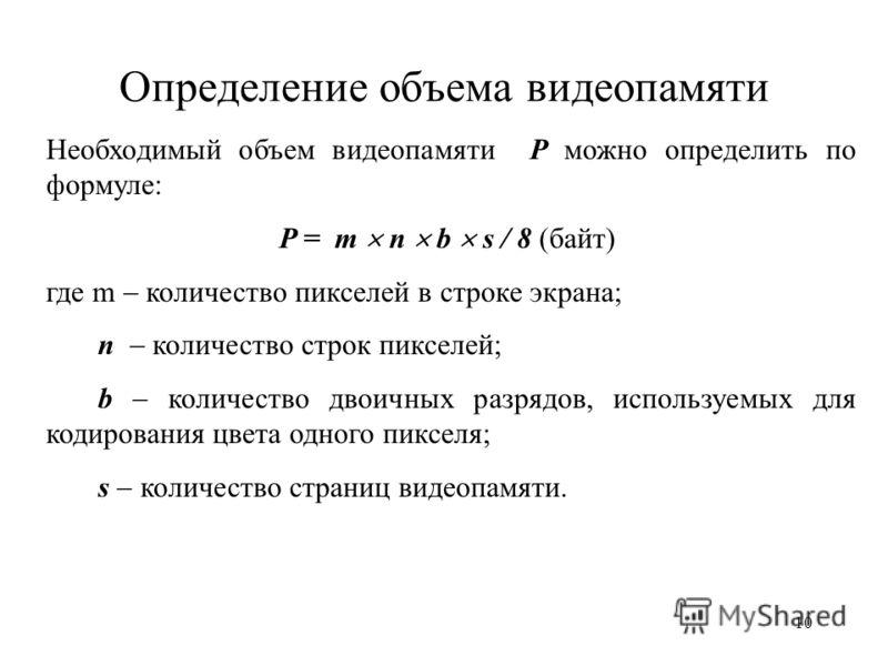 10 Определение объема видеопамяти Необходимый объем видеопамяти P можно определить по формуле: P = m n b s / 8 (байт) где m количество пикселей в стро