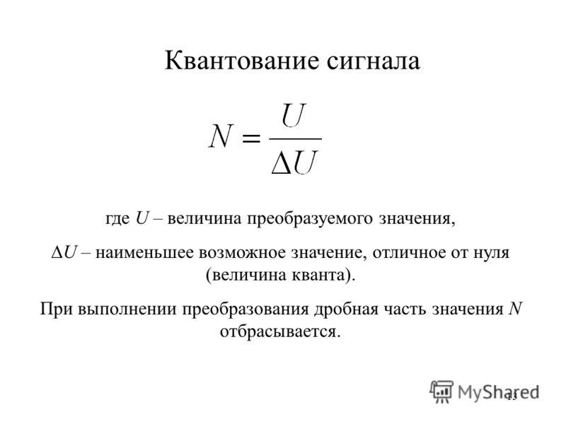 13 Квантование сигнала где U – величина преобразуемого значения, U – наименьшее возможное значение, отличное от нуля (величина кванта). При выполнении