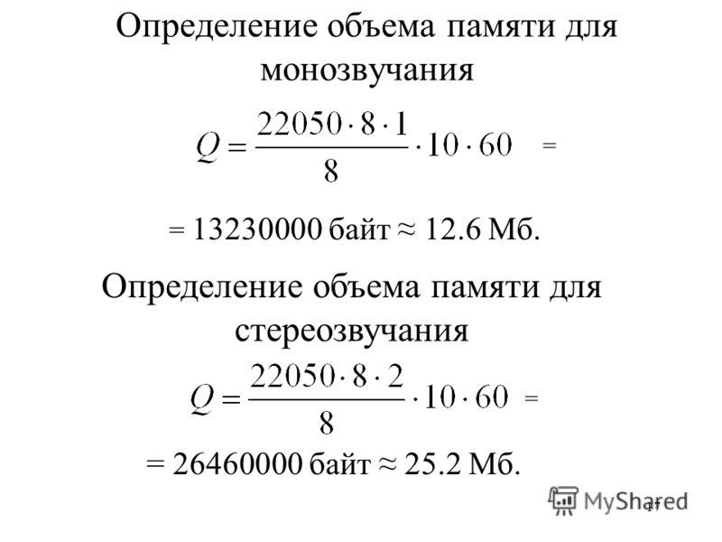 17 Определение объема памяти для монозвучания = 13230000 байт 12.6 Мб. = Определение объема памяти для стереозвучания = 26460000 байт 25.2 Мб. =