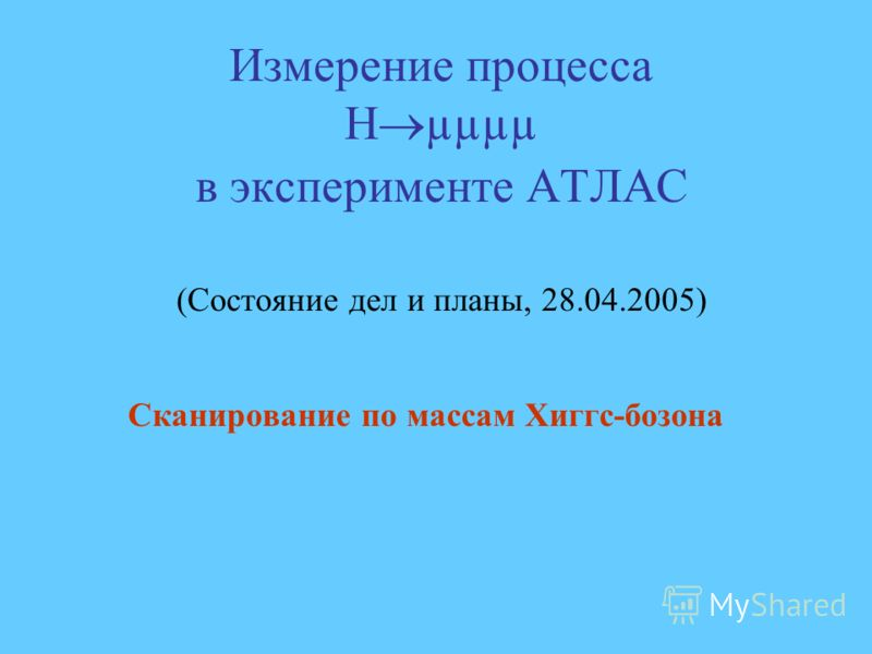 Измерение процесса H µµµµ в эксперименте АТЛАС (Состояние дел и планы, 28.04.2005) Сканирование по массам Хиггс-бозона