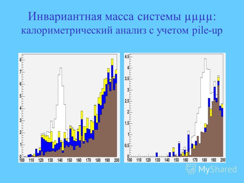 Инвариантная масса системы µµµµ: калориметрический анализ с учетом pile-up