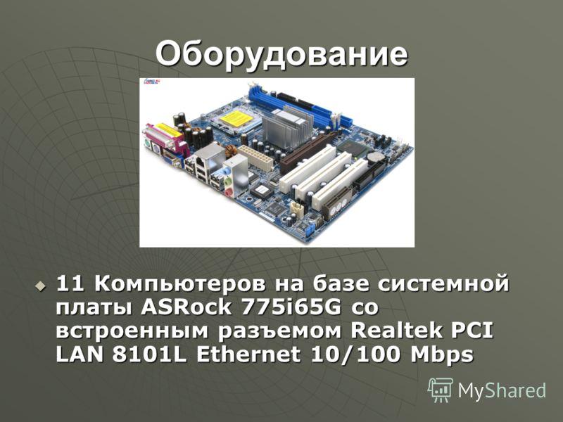 Презентация на тему Проект ЛВС в средней образовательной школе  4 Оборудование 11 Компьютеров