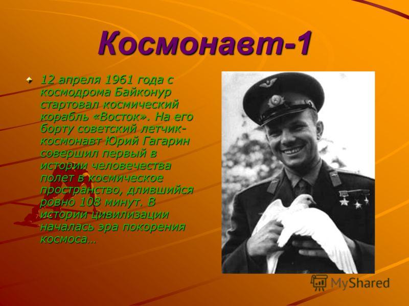 12 апреля 1961 года с космодрома Байконур стартовал космический корабль «Восток». На его борту советский летчик- космонавт Юрий Гагарин совершил первый в истории человечества полет в космическое пространство, длившийся ровно 108 минут. В истории циви