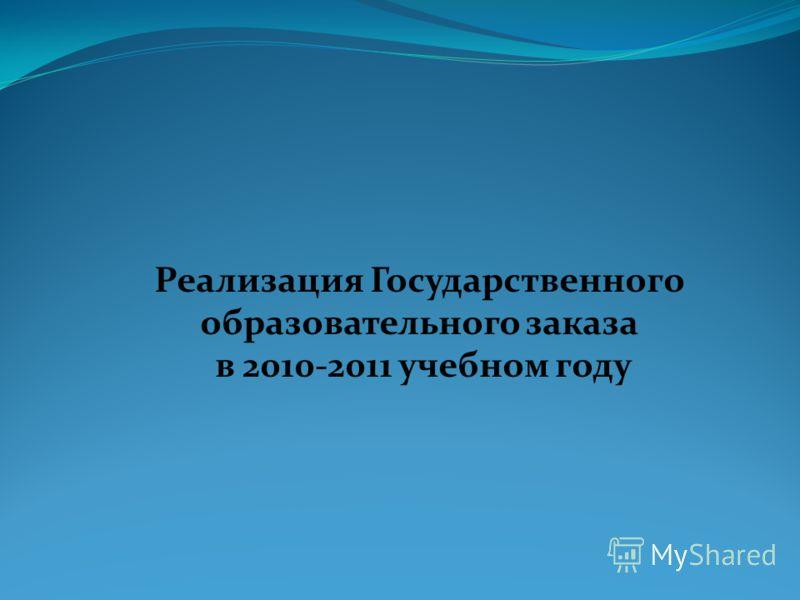 Реализация Государственного образовательного заказа в 2010-2011 учебном году