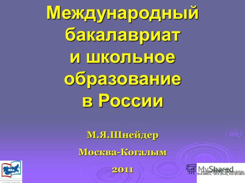 Международный бакалавриат и школьное образование в России М.Я.ШнейдерМосква-Когалым2011