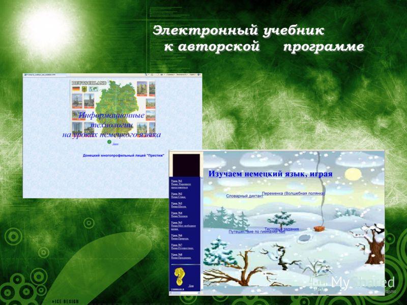 Электронный учебник к авторской программе